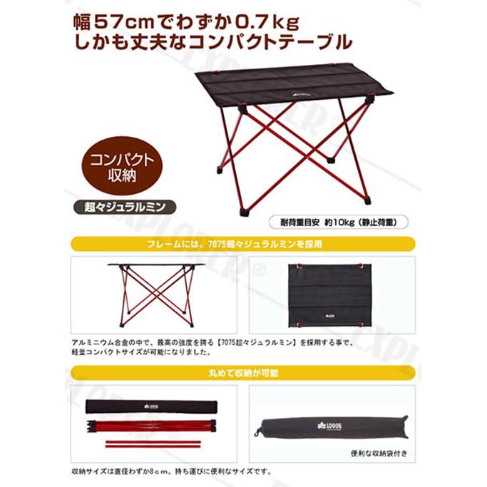 73175004日本LOGOS 醉臥山林野營桌 7075航太鋁合金摺疊桌 折合桌
