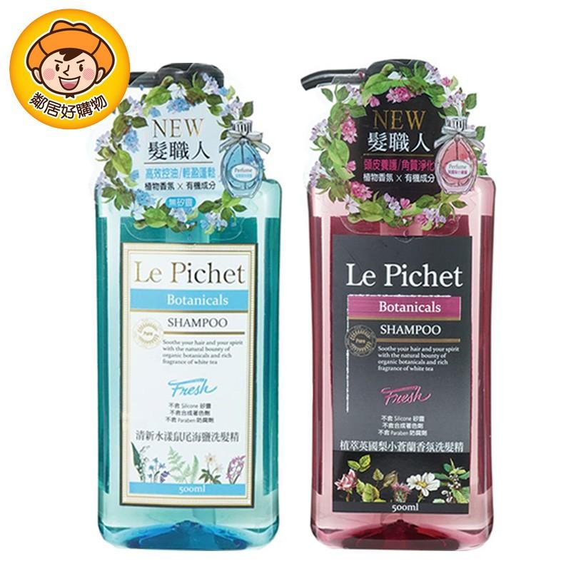 Le Pichet髮職人 鼠尾海鹽/英國梨小蒼蘭 植萃香氛洗髮精
