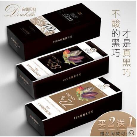 【熱銷】熱銷【小饞嘴?】朵娜貝拉純黑巧克力100%88%100%純可可脂生日禮物禮盒裝散裝批發