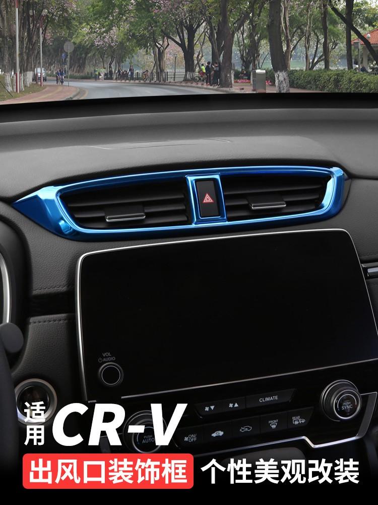 Honda~適用5代5.5代 CRV中控出風口裝飾貼2021款crv 內飾改裝配件車用品