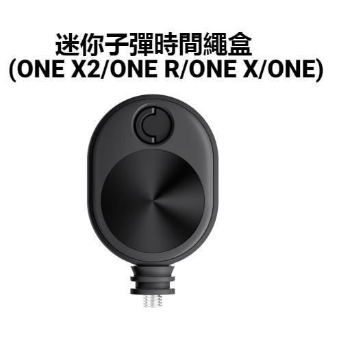 [現貨秒發]Insta360 ONE X2 迷你子彈時間繩盒 ONE R/ONE X/ONE 伸縮式 配件 全景相機