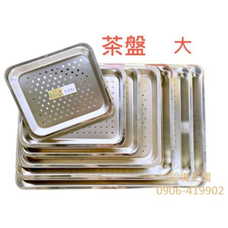 《設備帝國》廟口茶盤上層 大茶盤  正304不鏽鋼 滴水盤  漏盤 台灣製造