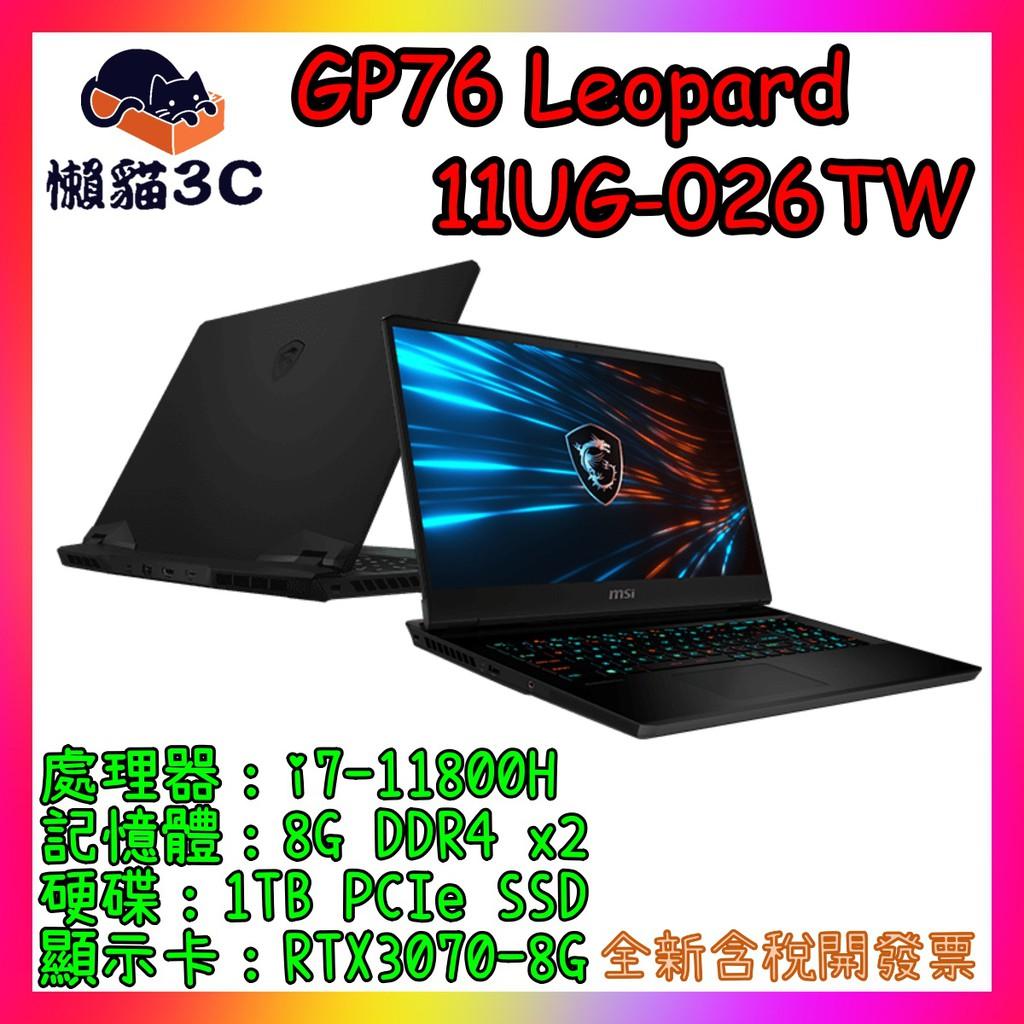 ⚠懶貓3C⚠ 微星 MSI GP76 Leopard 11UG-026TW RTX3070電競筆電 獨家全新酷涼散熱系統