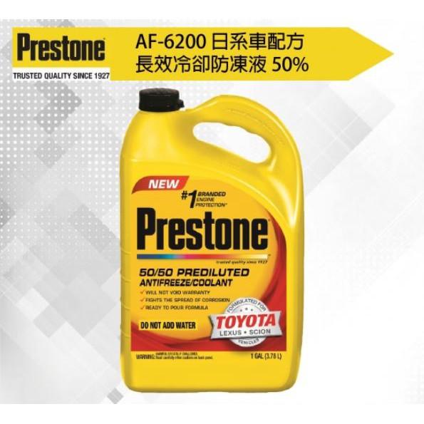 【油樂網】Prestone AF6200 日系車配方長效冷卻防凍液 50%