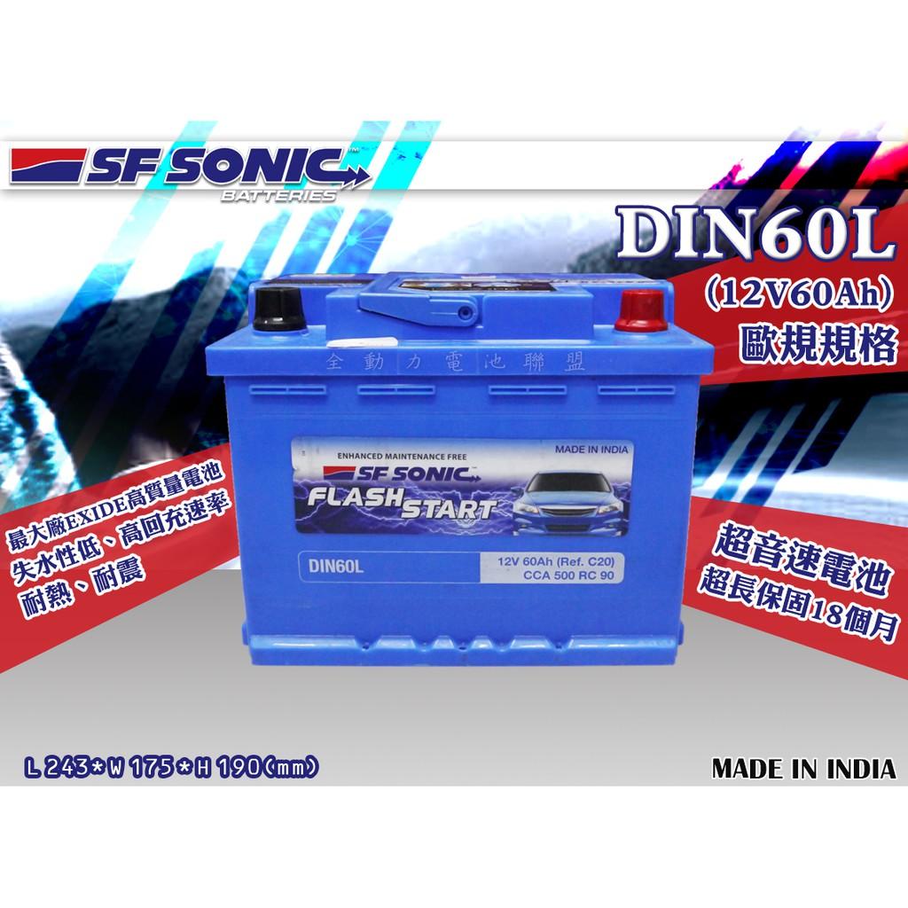 全動力-SF SONIC DIN60L (12V60Ah) 免加水汽車電瓶 高身電池 福斯 T4 T5 Tiguan適用