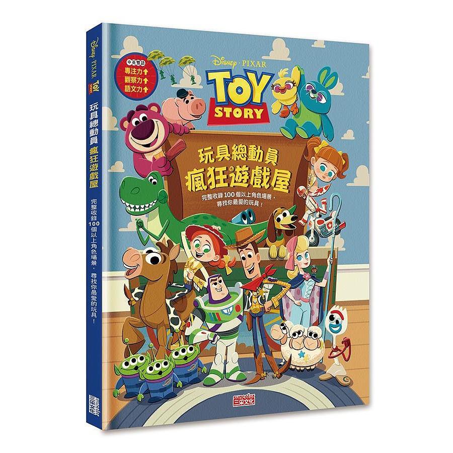 玩具總動員瘋狂遊戲屋: 完整收錄100個以上角色場景, 尋找你最愛的玩具