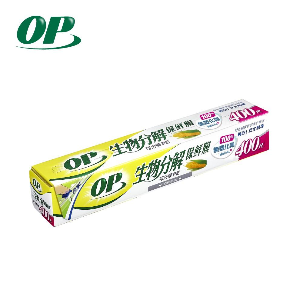 【OP】生物分解保鮮膜-400尺