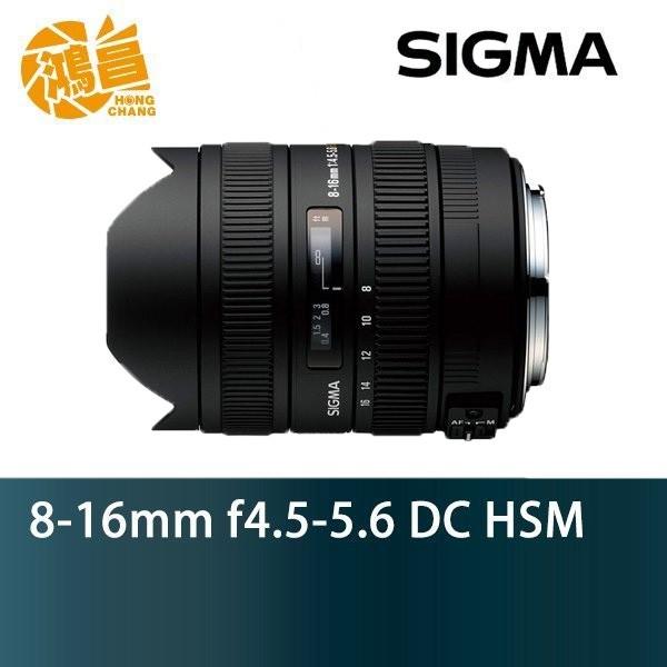 SIGMA 8-16mm f/4.5-5.6 DC HSM Canon/Nikon 恆伸公司貨【鴻昌】