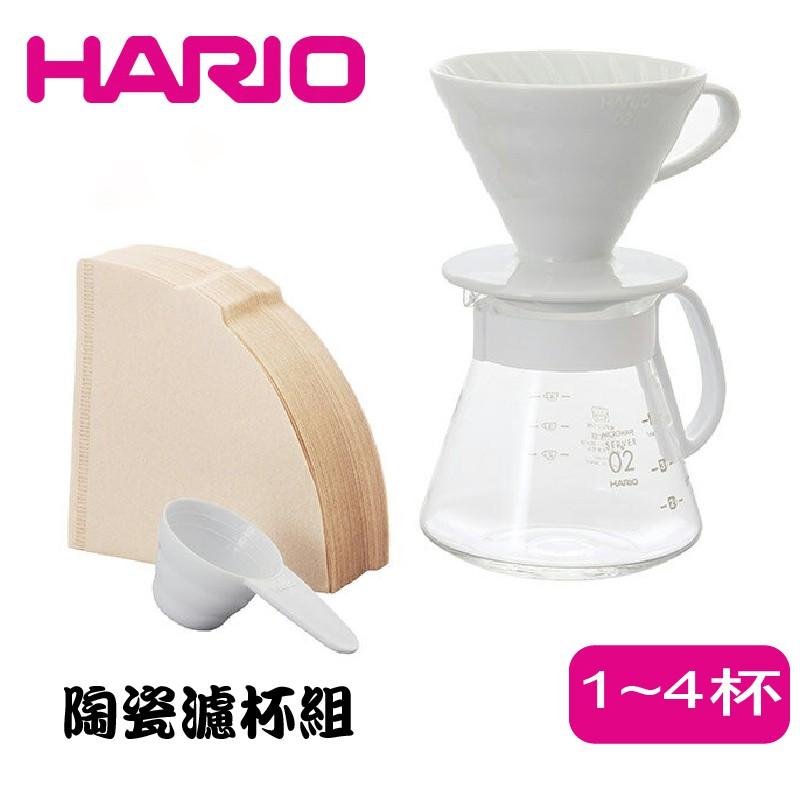 HARIO V60白色濾杯咖啡壺組 陶瓷滴漏式咖啡濾器 手沖咖啡 滴漏過濾 手沖濾杯 1至4人用