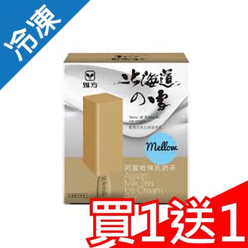 【買一送一】雅方北海道雪阿薩姆煉乳奶茶7【愛買冷凍】