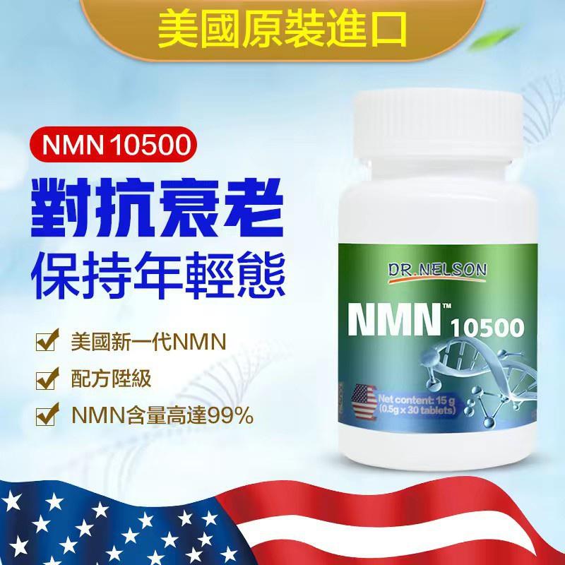 【快速出貨】美國原裝進口  NAD+補充 NMN10500  30錠 凍齡青春 精華液營養補充劑默默xz