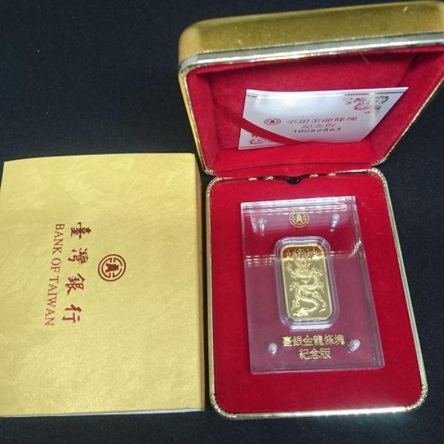 台灣銀行100年發行金龍條塊10克金條金塊 蝦皮購物