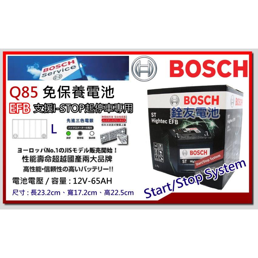 ~桃園電池~銓友電池 德國 BOSCH ST Q85 EFB 支援I-STOP 啟停車長壽命汽車電瓶 汽車電池
