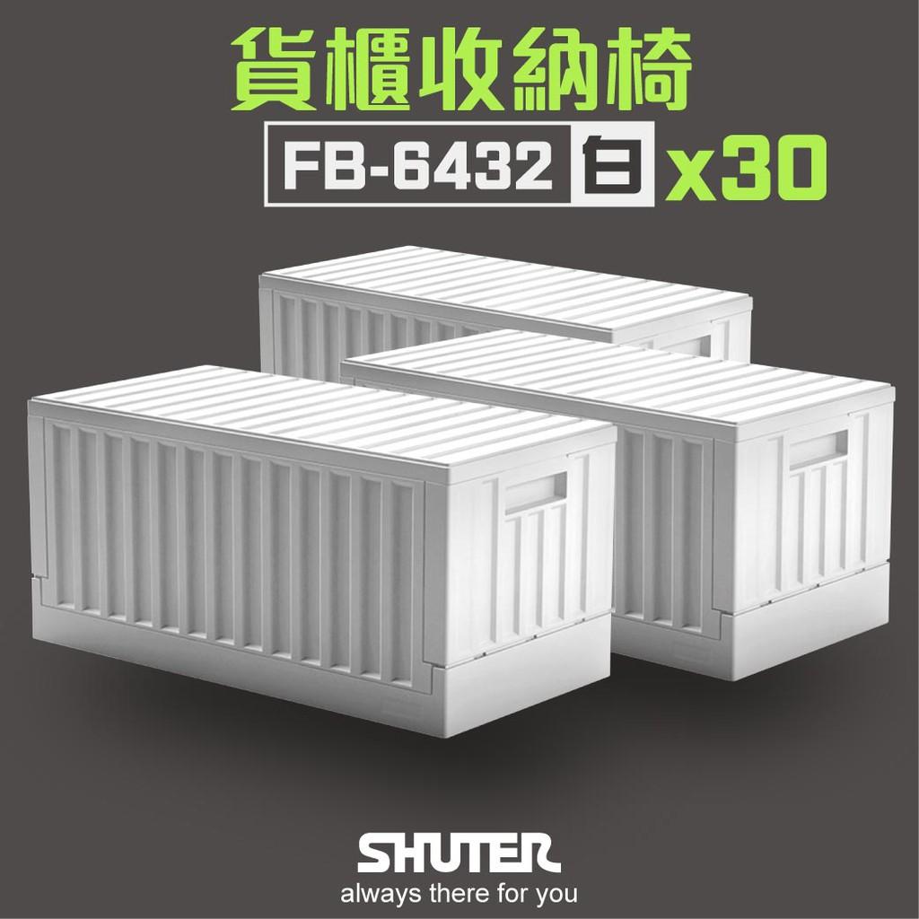 勁媽媽【樹德收納】FB-6432 貨櫃收納椅 雪白款 30入收納箱 雜物收納 收納箱 摺疊籃 物流箱 置物箱 衣物箱