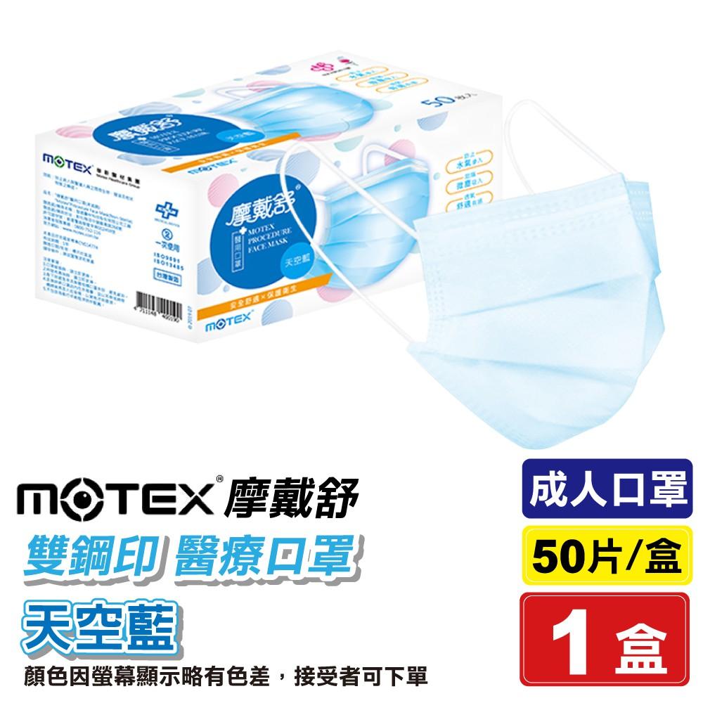 摩戴舒 MOTEX 雙鋼印 成人醫療口罩 (天空藍) 50入/盒 (台灣製造) 專品藥局【2018464】