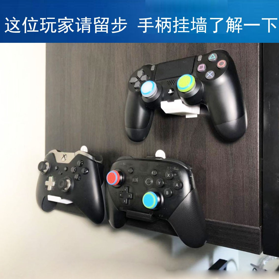 、原創PS4PRO SLIM XBOX ONE SWITCH 手柄支架 配件 掛鉤掛墻掛壁掛