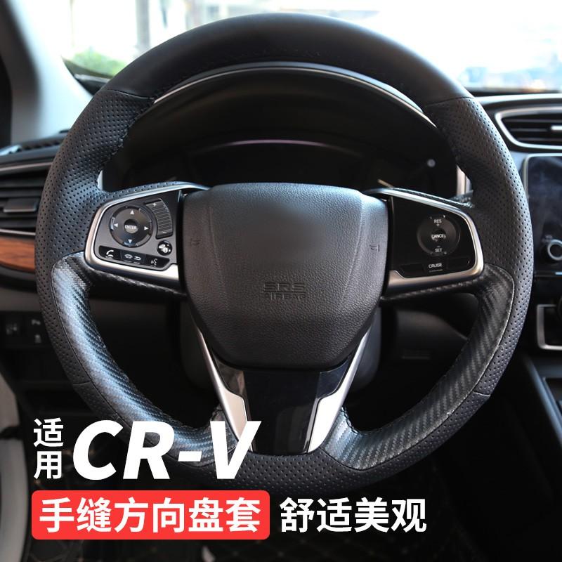 Honda~適用5代5.5代CRV方向盤套手縫 CRV真皮把套內飾改裝專用裝飾配件