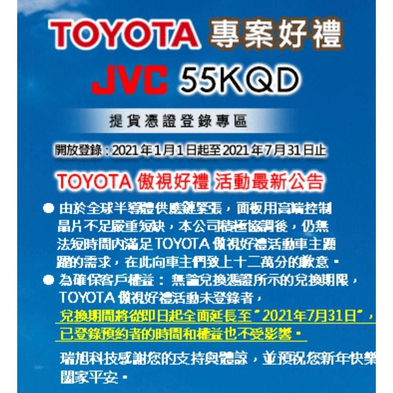 🌟JVC 55吋 高畫質電視 55KQD Toyota 交車禮