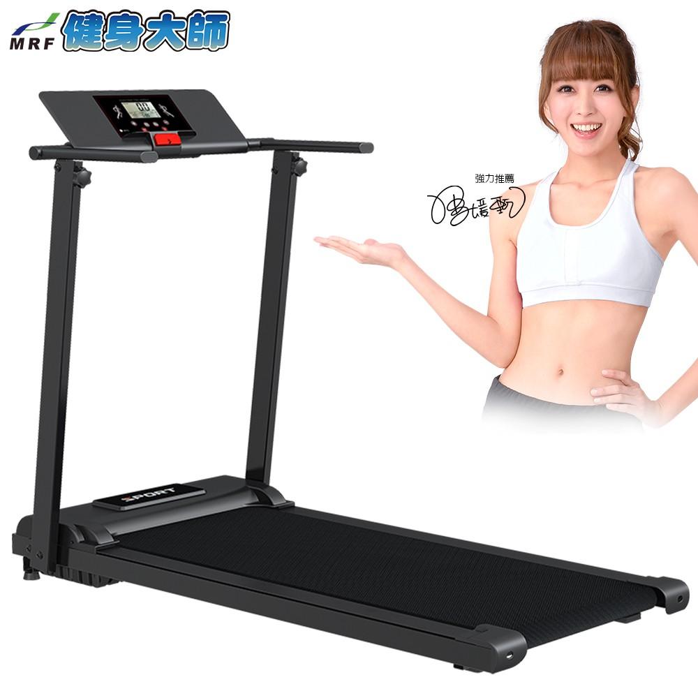 健身大師-超跑Z型平面電動跑步機