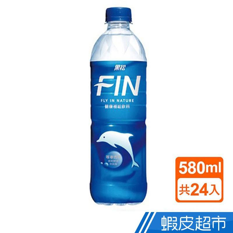 黑松 FIN健康補給飲料580ml 24入組 現貨 蝦皮直送
