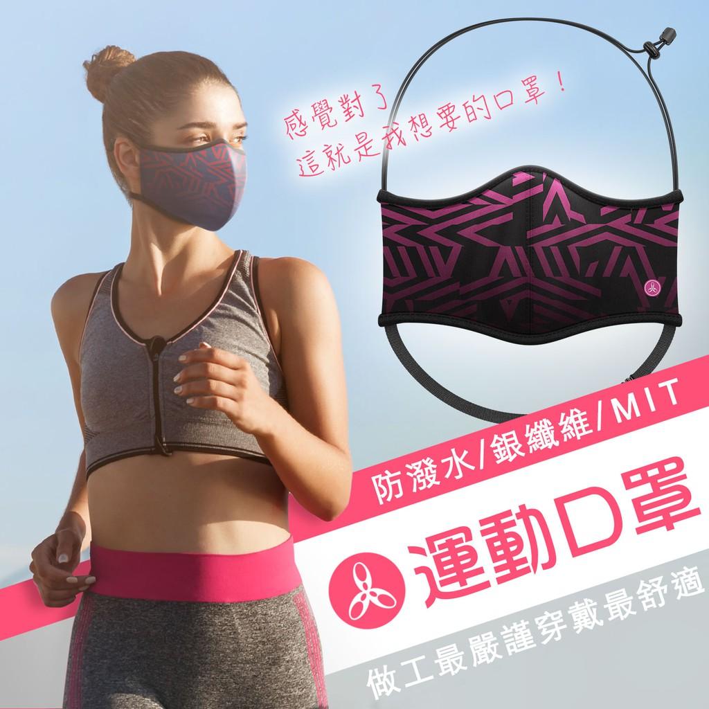 HODARLA 運動舒適口罩(銀纖維 非醫療口罩 黑粉紅
