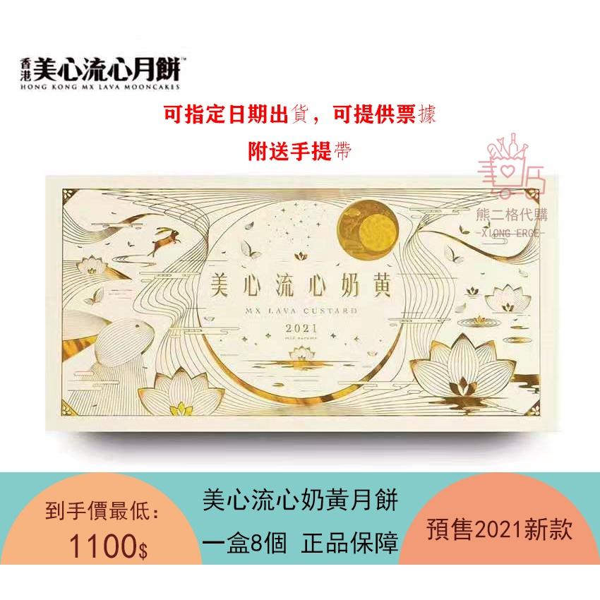 台灣現貨 免運(附手提帶) 正品保證 香港代購 2021美心流心奶黃月餅 美心月餅 流心奶黃月餅 可指定時間出