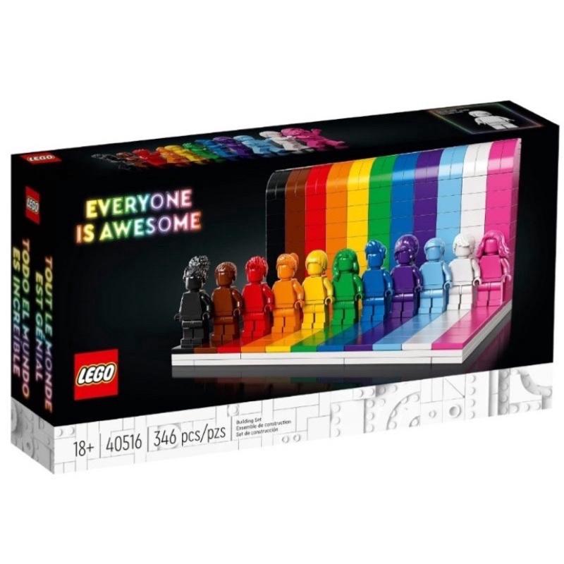 大安區可面交 全新未拆 現貨 正版 LEGO 40516 彩虹人偶 每一個人都很讚