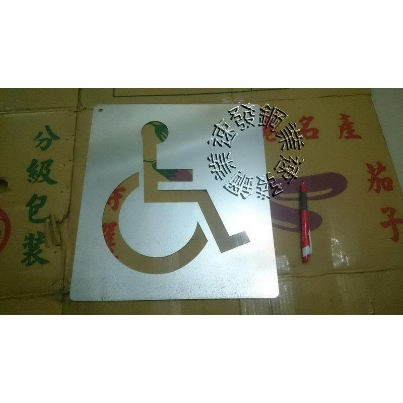 速發鋼業~小型機車汽車殘障輪椅LOGO殘障工程交通標誌停車位電腦雷射切割字割圖案大型噴漆字模~公司商標切割字~標示牌車庫