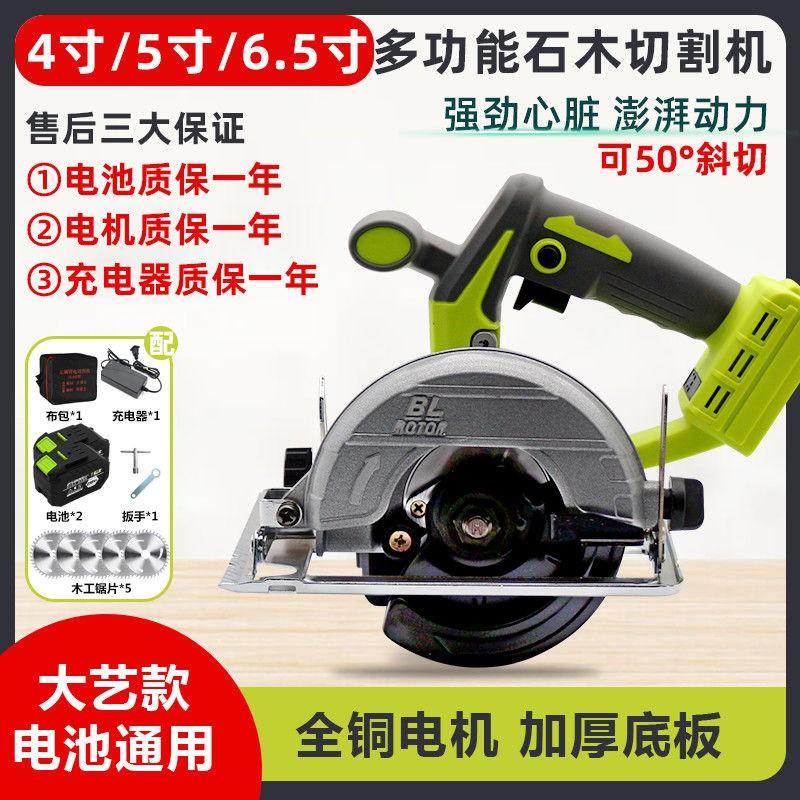 電鋸充電手提式切割機大藝款通用木工電動工具鋰電圓鋸萬能切割器