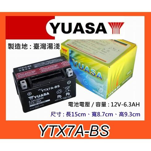 ~成功網~湯淺電池7號電池 YUASA機車電池YTX7A-BS 適用125cc機車電池三陽 光陽 山葉 PGO