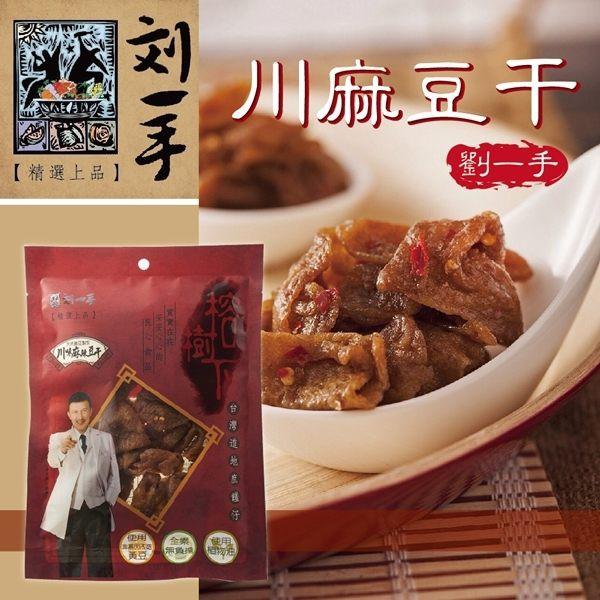 《劉一手》榕樹下川味麻辣豆干(100g/包)(共四包)