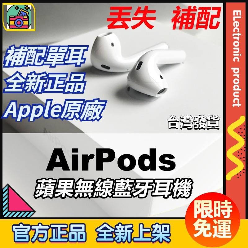 【限時免運】原廠全新 蘋果公司貨 AirPods PRO 二代 充電盒 單耳 左耳 右耳 遺失 補配 故障 替換用