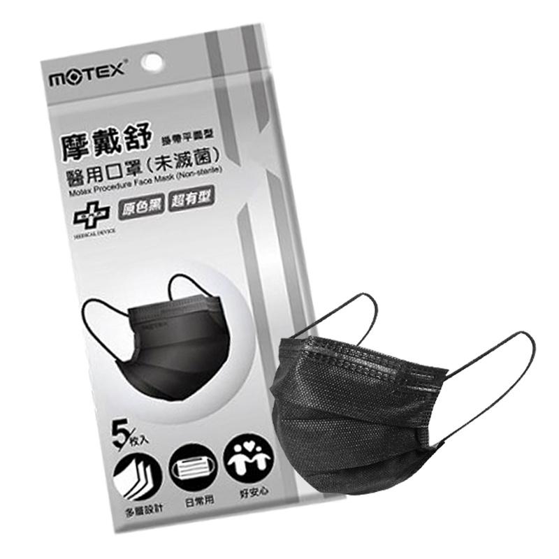 【MOTEX 摩戴舒】醫用成人平面口罩-黑(5片/包)