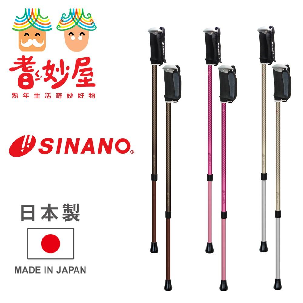 【耆妙屋】 Sinano 好握手把健走杖