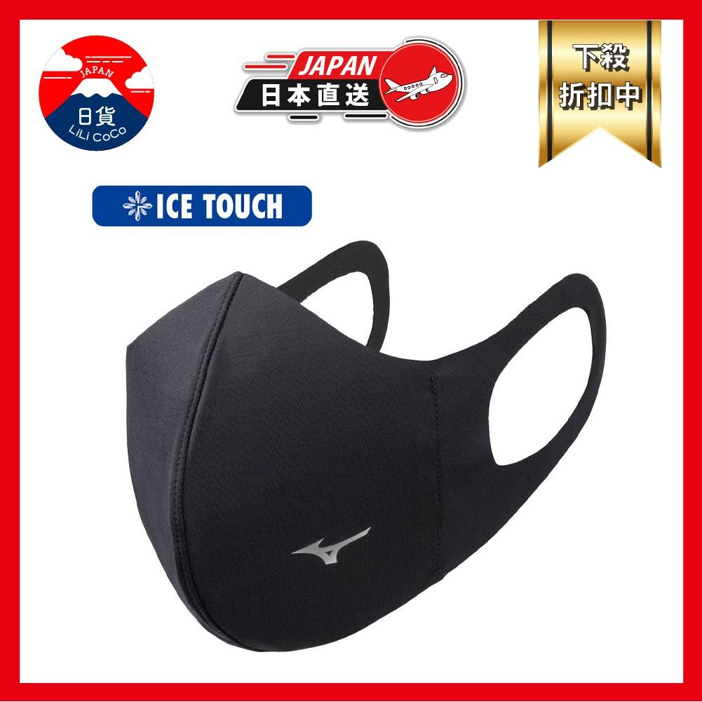 (黑色現貨)涼感口罩 時尚口罩 MIZUNO 防曬 透氣 涼感 美津濃 日本直送 正品公司貨  可水洗 非醫療