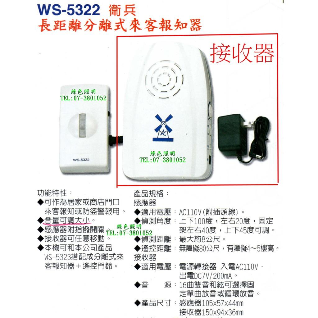 """綠色照明 ☆ 伍星 ☆ WS-5322 """"接收器"""" 下標專區 (含變壓器) 衛兵 長距離 分離式 來客報知器 台灣製造"""