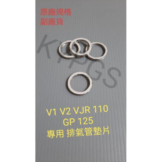 【排氣管墊片】五期含氧 VJR 110 125 GP 125 雷霆 125 150 雷霆S G5 G6 排氣管墊片