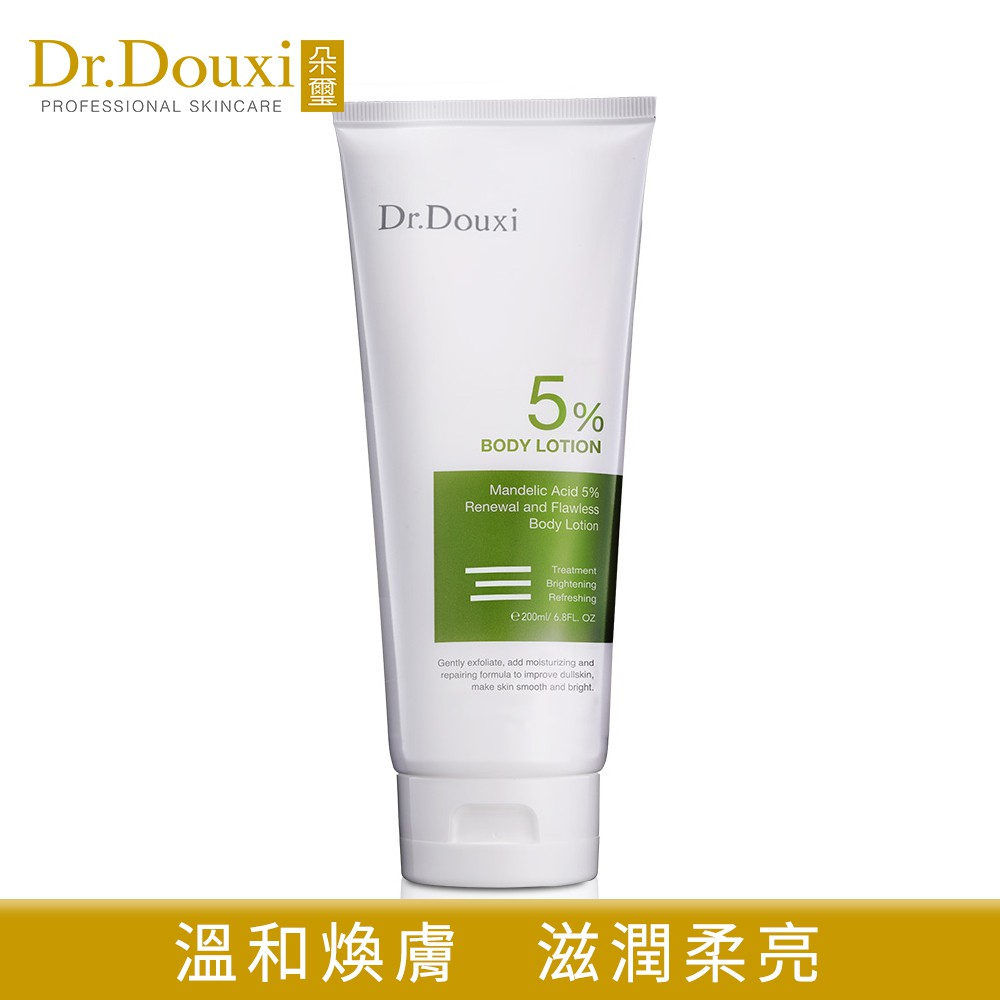 Dr.Douxi 朵璽 杏仁酸5%煥膚無瑕身體乳 200ml 官方旗艦店