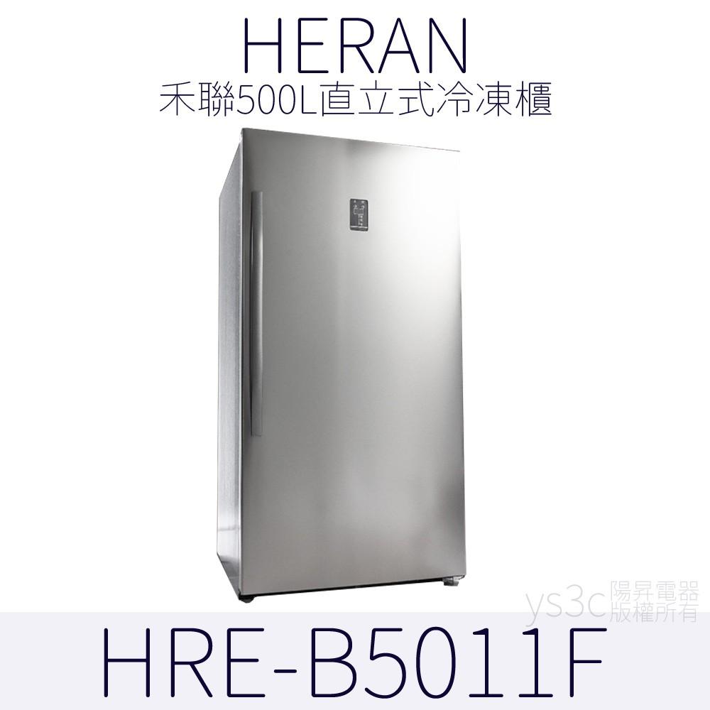 HERAN 禾聯500L直立式冷凍櫃 HFZ-B5011F(含拆箱定位)(冷凍冷藏切換)、冷藏櫃