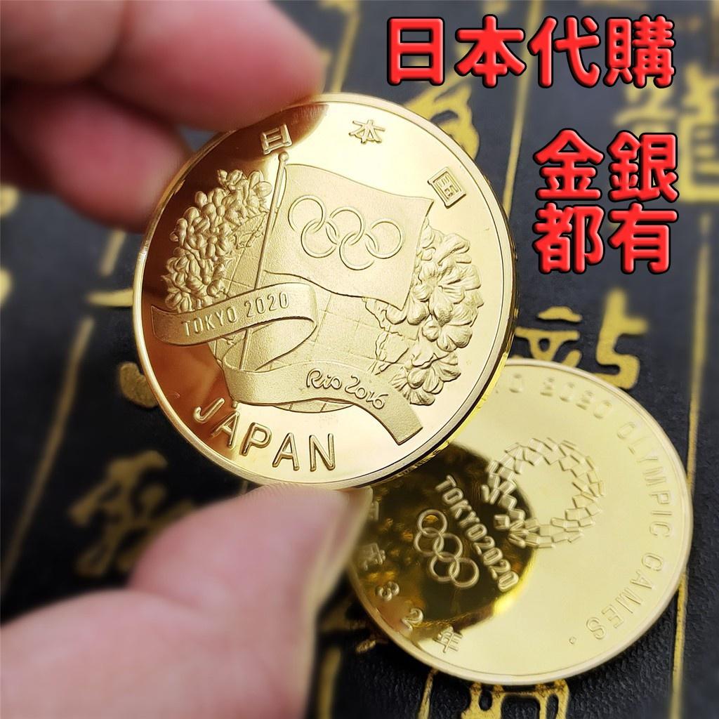 啸紫の日本代購 日本硬幣2020年東京奧運紀念幣日本申奧成功紀念硬幣平成32年外幣