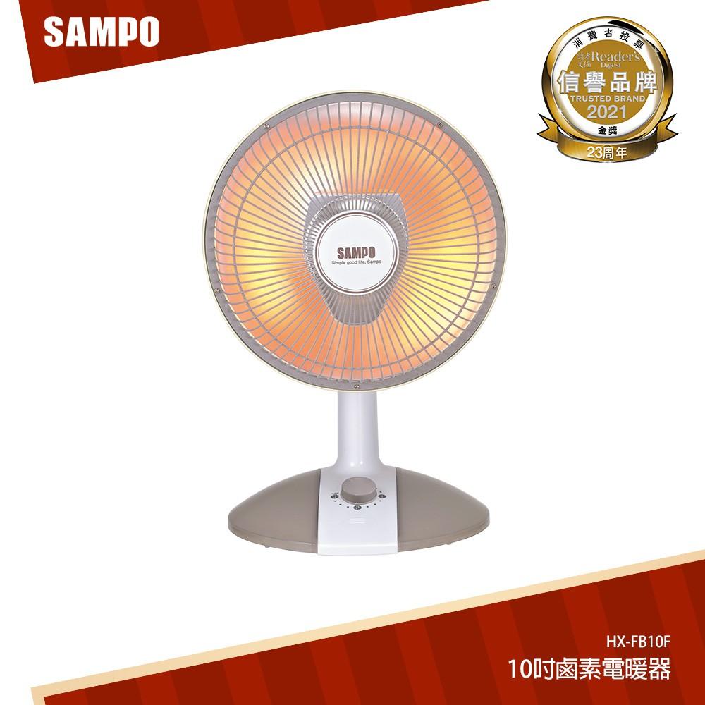 SAMPO聲寶 10吋鹵素電暖器 HX-FB10F