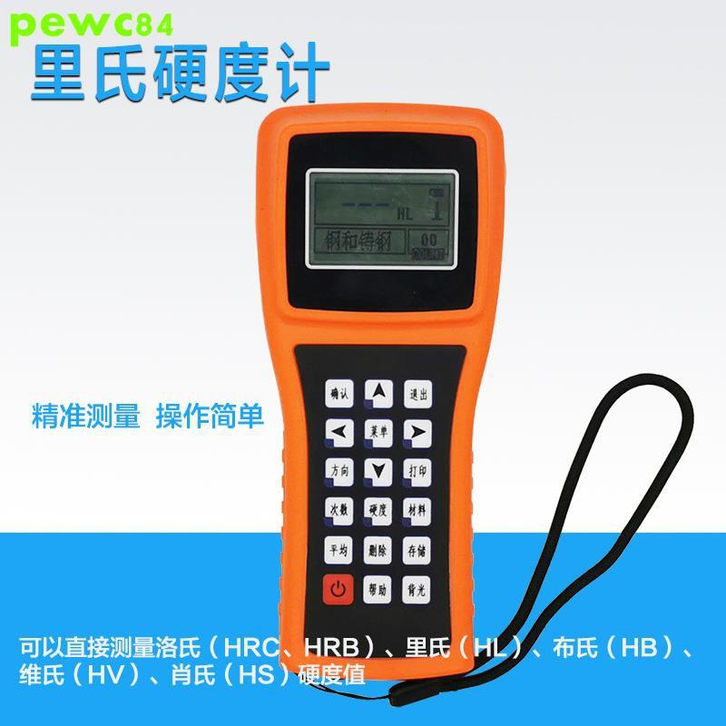 熱賣&便攜式金屬硬度測試儀里氏硬度計洛氏硬度計高精度硬度計