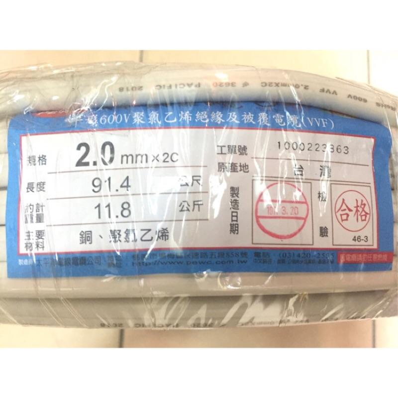 (24小時出貨)太平洋白扁線2.0mm X 2c 100碼 台灣製  另售白扁線固定夾