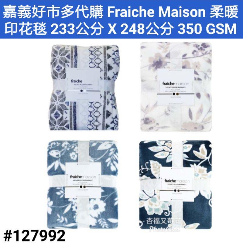 Fraiche Maison 柔暖印花毯 233 X 248公分 印花毯 好市多印花薄毯 好市多毯子 好市多毛毯