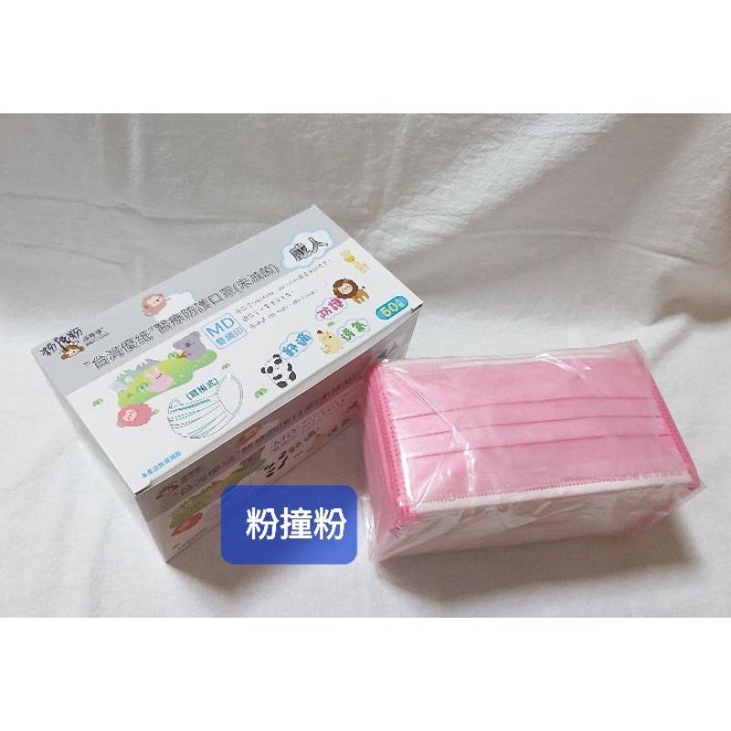 💥現貨💥台灣優紙醫療防護口罩,款式:粉撞粉/黃色/灰色/湖水藍/橘色,50入盒裝,MD雙鋼印,台灣製造