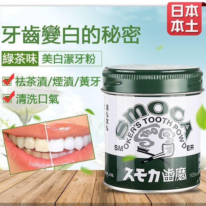 【多件優惠】日本斯摩卡SMOCA牙膏粉 洗牙粉 美白牙齒神器 去煙漬茶漬155G綠色的帶點綠茶味 紅色的薄荷味-優選