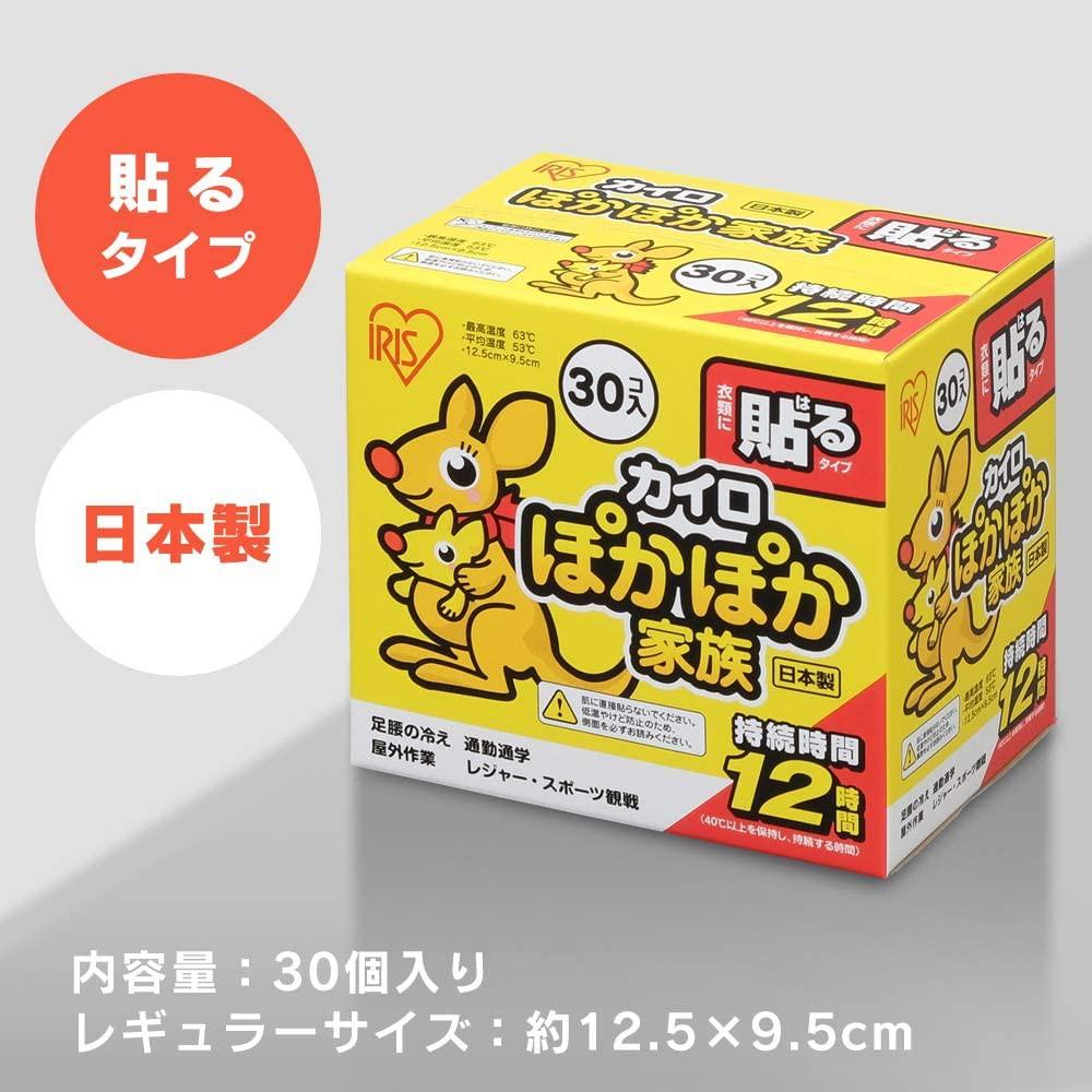 日本製 IRIS OHYAMA 袋鼠暖暖貼 暖暖袋 暖氣機 保暖 最新製造 暖暖包 長效型