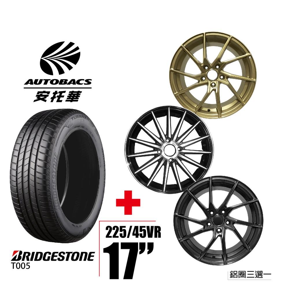 BRIDGESTONE普利司通輪胎225/45/17-圈17吋/5孔114/7.5J/40ET 四輪四圈組合/鋁圈三選一