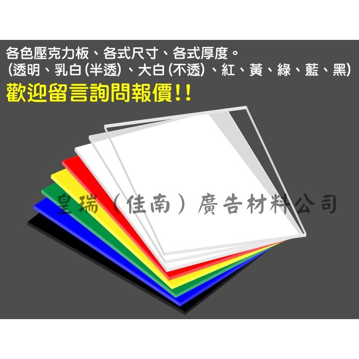 2mm 透明壓克力板 @t_y_huang_107