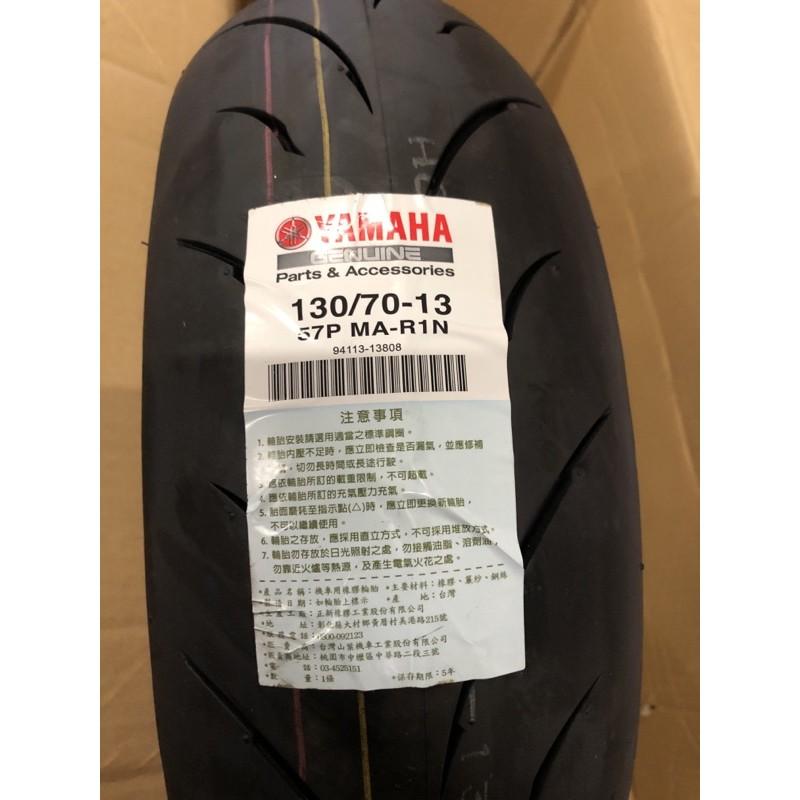 Force Smax SmaxABS YAMAHA 原廠輪胎 R1N 130/70-13(4620)